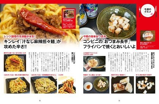 キンレイ「汁なし麻辣担々麺」が攻めた辛さ!!/今週のグルメ