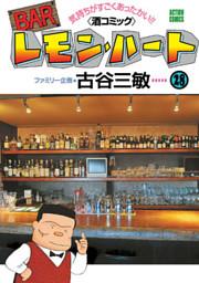 BARレモンハート 28巻