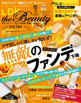 LDK the Beauty 2019年6月号