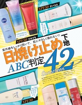日焼け止め下地42製品ABC判定