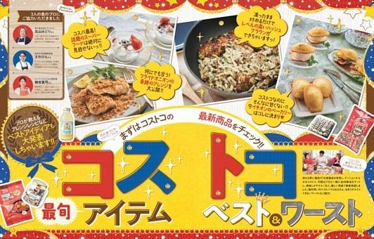 【特典1】コストコ最旬&ベストランキング