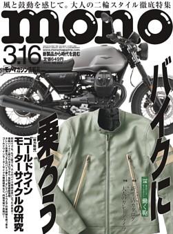 モノ・マガジン 2020 3-16号 NO.844