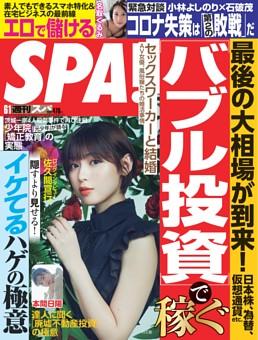 週刊SPA! 2021年6月1日号