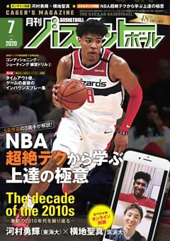 月刊バスケットボール 2020年7月号