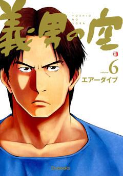 義男の空 (6)
