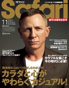 Safari 2021年11月号