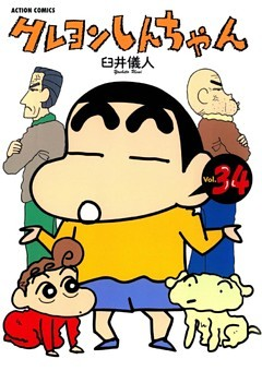 クレヨンしんちゃん 34巻