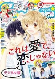 Sho-Comi 2019年18号(2019年8月20日発売)