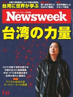 ニューズウィーク日本版 7月21日号