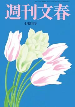 週刊文春 4月8日号