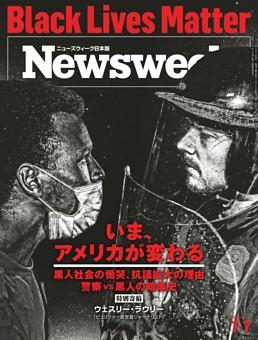 ニューズウィーク日本版 7月7日号