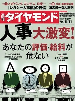 週刊ダイヤモンド 2019年5月11日号