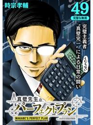 真壁先生のパーフェクトプラン【分冊版】49話