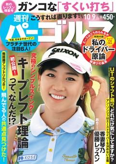 週刊パーゴルフ 2018年10月9日号