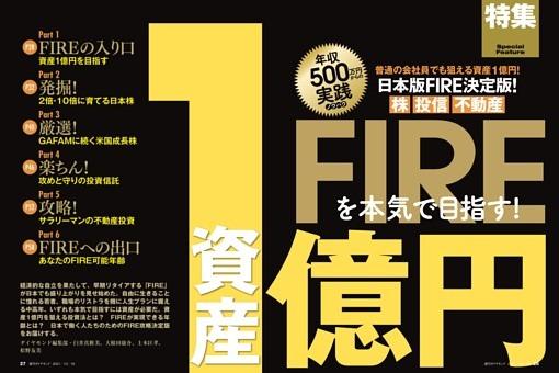 【特集】 FIREを本気で目指す!資産1億円