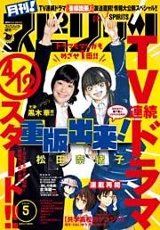 月刊!スピリッツ2016年5/1号