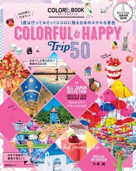 2020年に行きたい!COLORFUL&HAPPY Trip 50