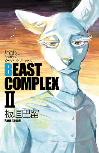 BEAST COMPLEX 2