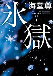 氷獄【電子特典付き】