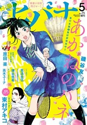 ヒバナ 2017年5月号(2017年4月7日発売)