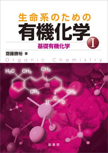 生命系のための 有機化学I