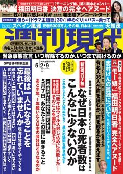 週刊現代 2020年5月2・9日号