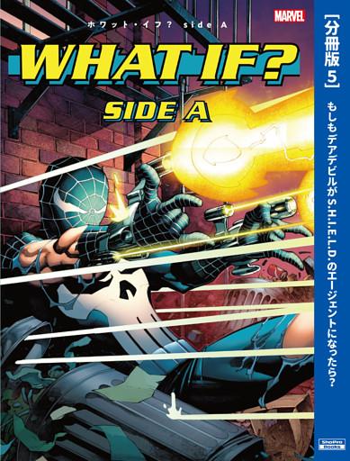 ホワット・イフ?[分冊版 5]もしもデアデビルがS.H.I.E.L.D.のエージェントになったら?