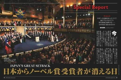 サイエンス 日本からノーベル賞受賞者が消える日