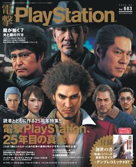 電撃PlayStation Vol.683