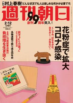週刊朝日 2月12日号