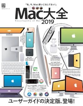 Mac大全2019