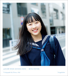 JUNIOR HIGH SCHOOL DAYS MIYU HONDA