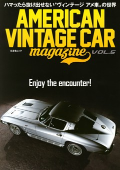 AMERICAN VINTAGE CAR magazine Vol.5