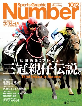 Number 1012号