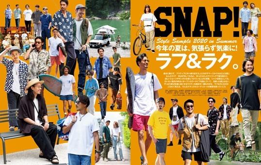 【特集】SNAP! 今年の夏は、気張らず気楽に! ラフ&ラク。