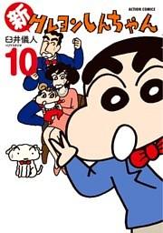 新クレヨンしんちゃん : 10