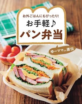 【別冊付録】ゆーママさん直伝 お手軽♪パン弁当