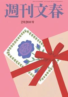 週刊文春 2月20日号