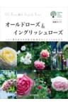 オールドローズ&イングリッシュローズこの1冊を読めば系統、交配、栽培などすべてがわかる