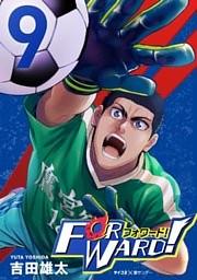 Forward!-フォワード!- 世界一のサッカー選手に憑依されたので、とりあえずサッカーやってみる。 9