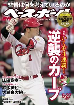 週刊ベースボール 2019年5月27日号
