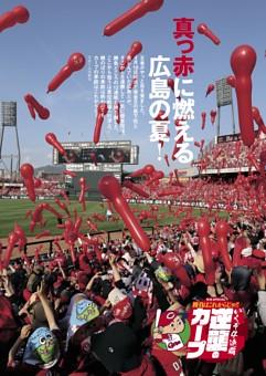 広島特集◎いくぞ4連覇 逆襲のカープ 勝負はこれからじゃ!!