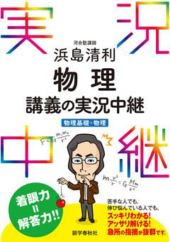 浜島清利物理講義の実況中継[物理基礎+物理]