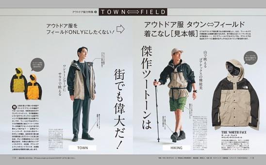 [特集]アウトドア服 TOWN←→FIELD着こなし見本帳