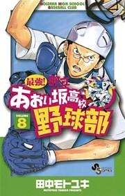 最強!都立あおい坂高校野球部 8巻