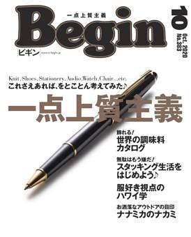 Begin 2020年10月号
