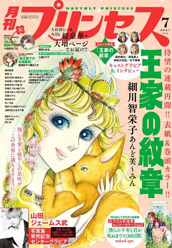 プリンセス2021年7月号