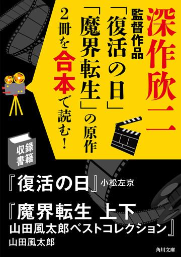 深作欣二監督作品「復活の日」「魔界転生」の原作2冊を合本で読む!