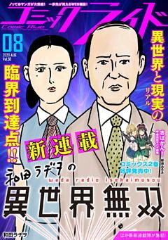 コミックライド2020年8月号(vol.50)