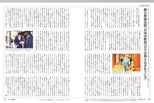 「日本の新型コロナはもう抑えられている」都公衆衛生医の告発
